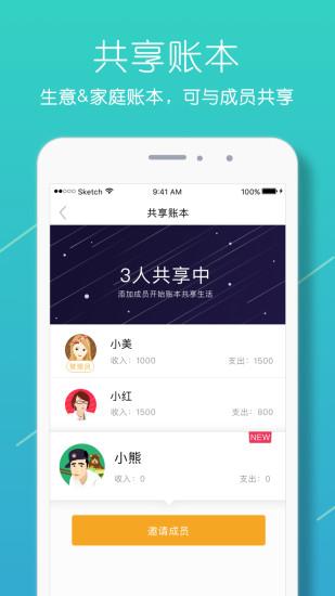 圈子账本 V4.8.8 官方安卓版截图4