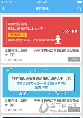 杏林学堂iOS版