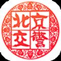 北京交警电脑版 V2.6.7 免费PC版