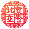 北京交警 V2.6.0 iPhone版