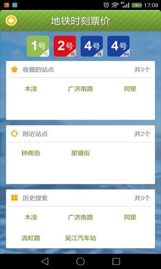 苏州行 V2.8.5 安卓版截图5