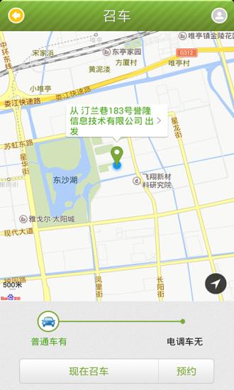 苏州行 V2.8.5 安卓版截图2