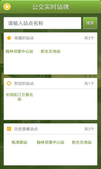 苏州行 V2.8.5 安卓版截图3