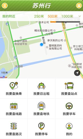 苏州行 V2.8.5 安卓版截图1