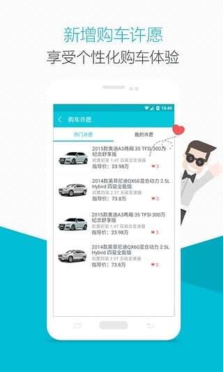 爱买车 V4.7.5 安卓版截图2