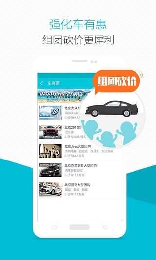 爱买车 V4.7.5 安卓版截图3