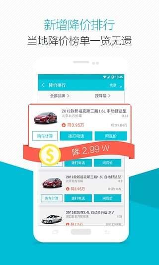 爱买车 V4.7.5 安卓版截图5