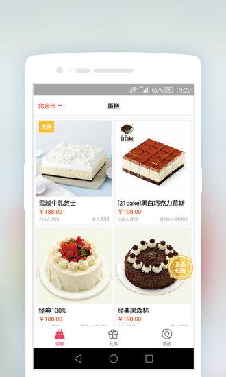 蛋糕蛋糕 V1.0.6 安卓版截图4
