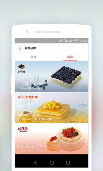 蛋糕蛋糕 V1.0.6 安卓版截图3