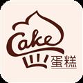 蛋糕 V1.1 安卓版