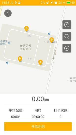 步道探秘 V1.4.8.2 安卓版截图3