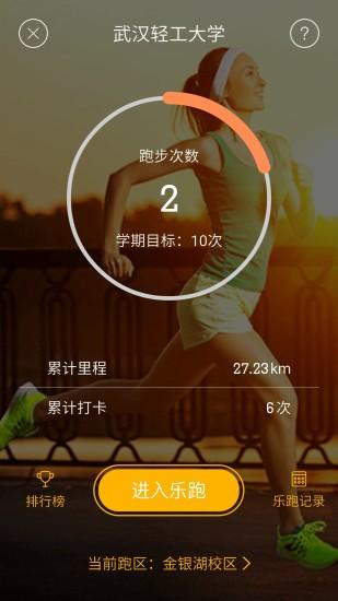 步道探秘 V1.4.8.2 安卓版截图2