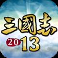 三国志2013 V1.2.70 安卓版