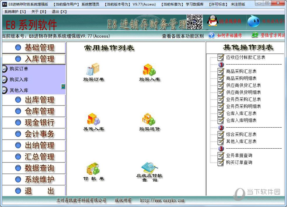 E8进销存财务软件增强版