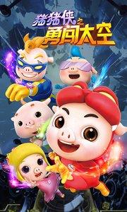 猪猪侠之勇闯太空破解版 V1.26 安卓版截图1