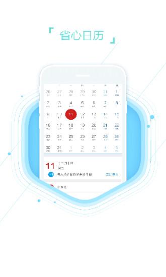 口袋日历 V2.0.0 安卓版截图1