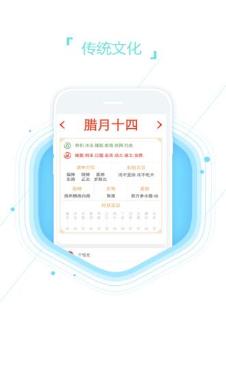 口袋日历 V2.0.0 安卓版截图4