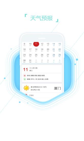 口袋日历 V2.0.0 安卓版截图2