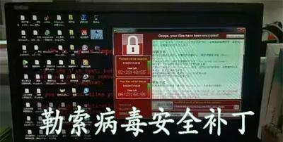 微软勒索病毒补丁