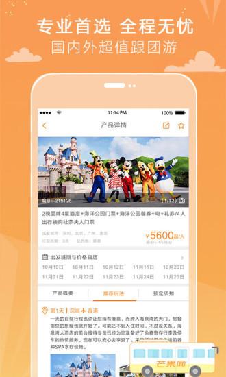 芒果旅游 V5.3.4 安卓版截图4