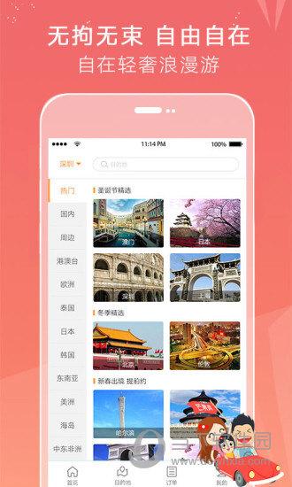 芒果旅游App
