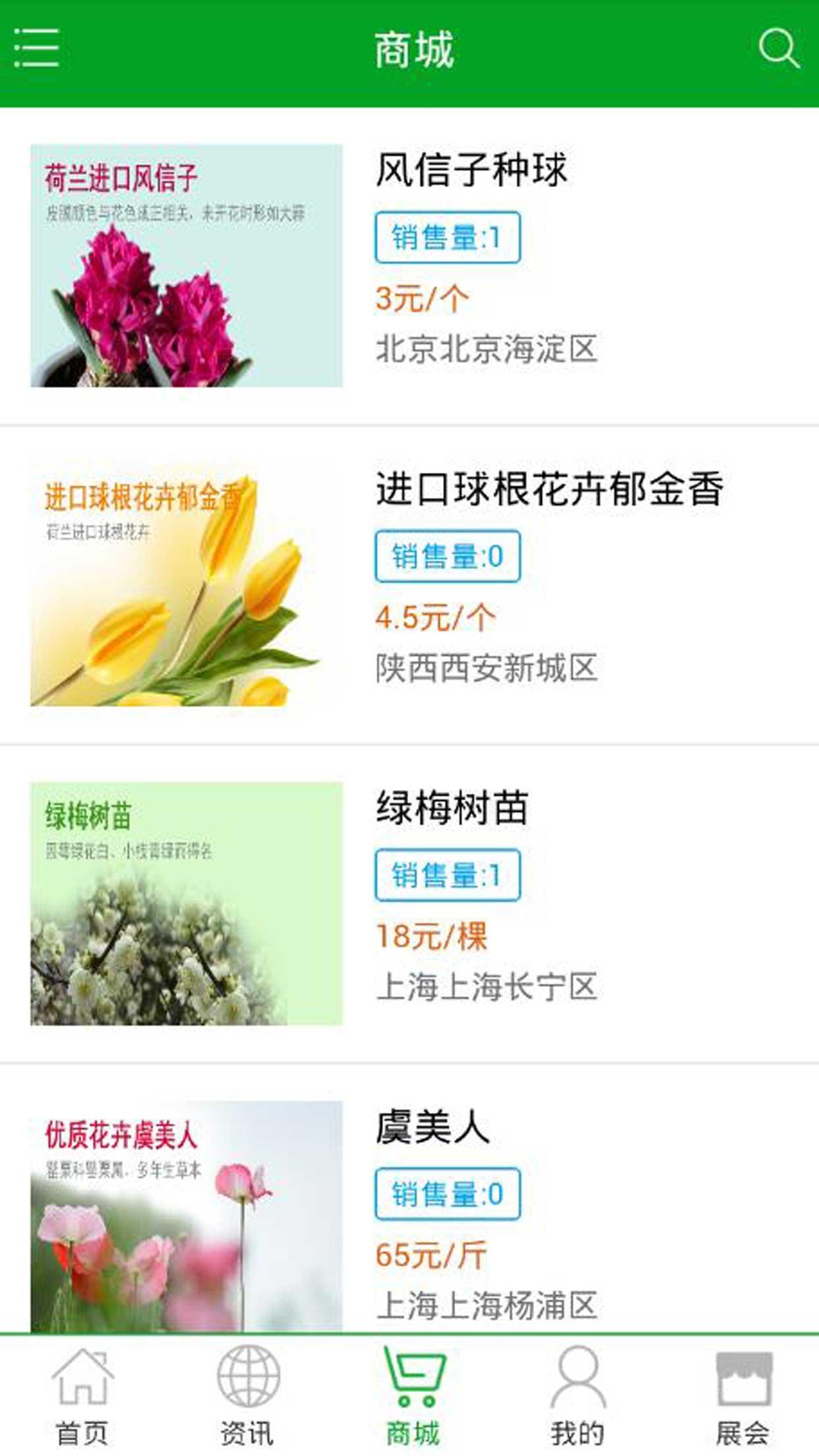 中国景观 V10.0.16 安卓版截图3
