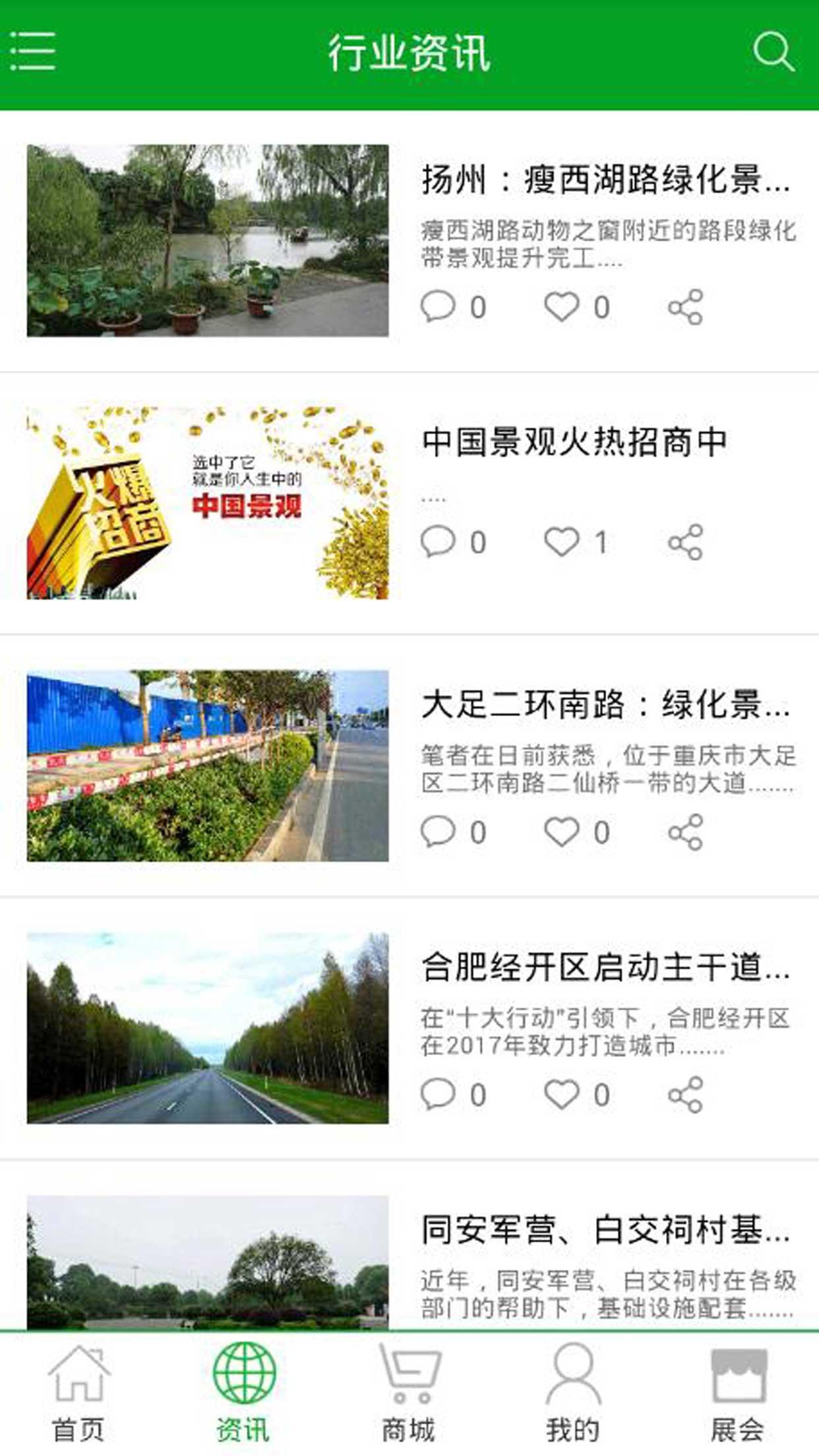 中国景观 V10.0.16 安卓版截图6