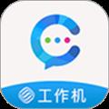 云企信 V1.2.1 安卓版
