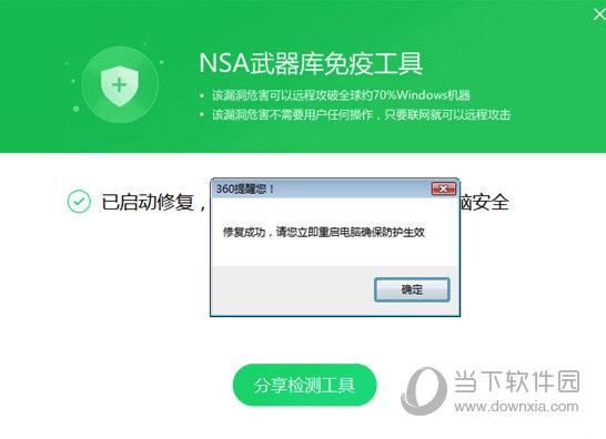 勒索病毒文件恢复工具2.0版使用教程