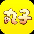 丸子 V1.2.2 安卓版