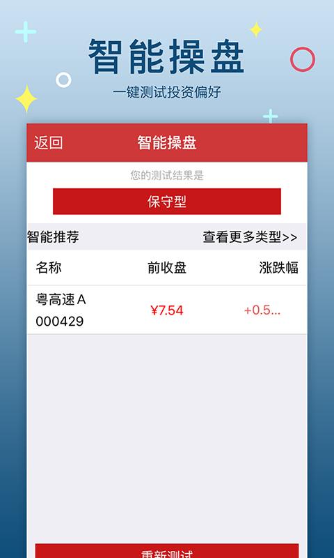 股票定势 V2.1.05.19 安卓版截图4
