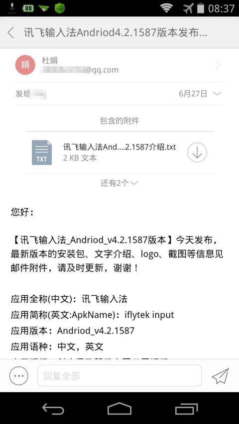 WPS邮件 V4.3.3 安卓版截图3