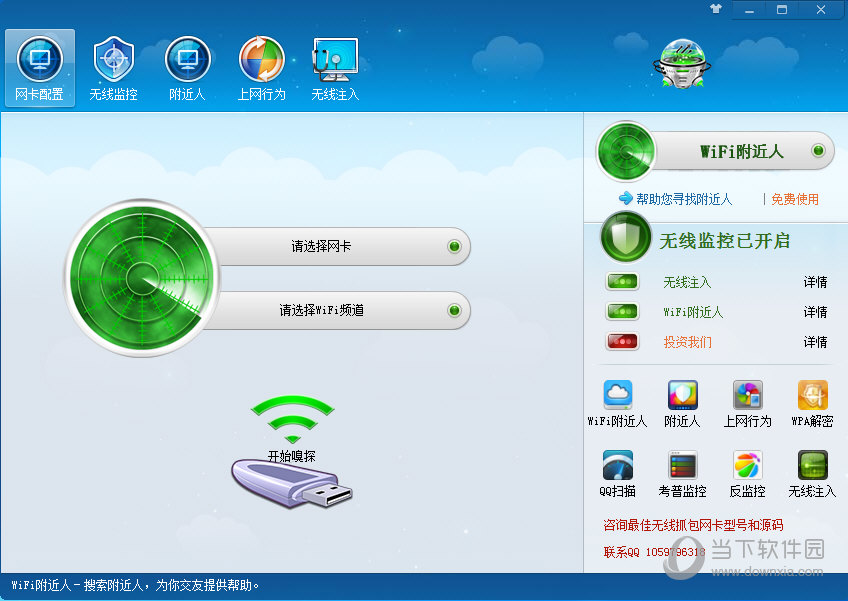 Wifi嗅探器