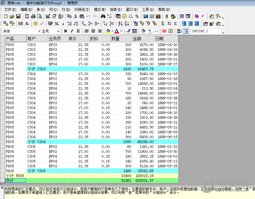 YiBiao.net V2.5.1破解版