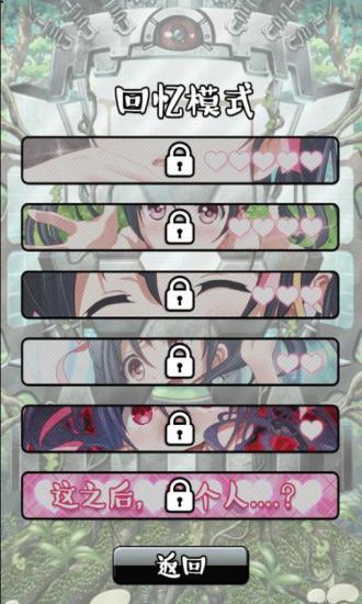 拘束少女 V1.0.1 安卓版截图4