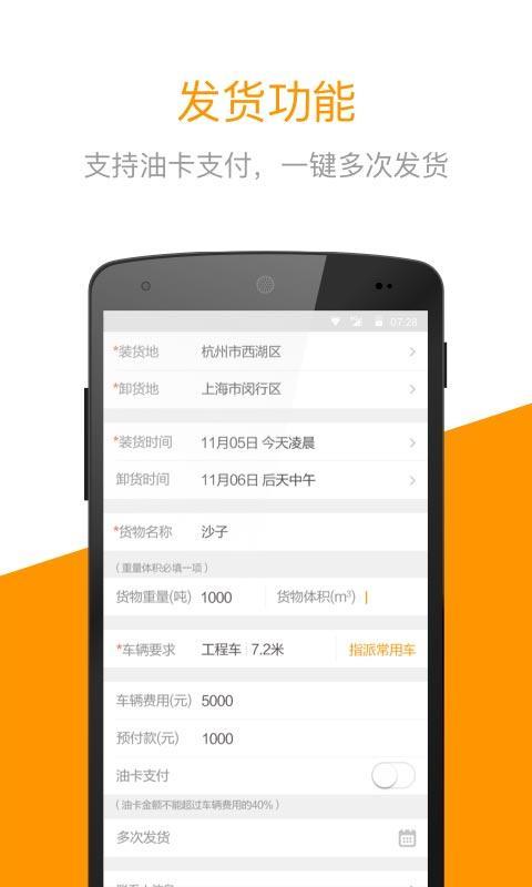 快到网货运 V2.0.4 安卓版截图2