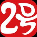 2号人事部 V1.3.6 安卓版