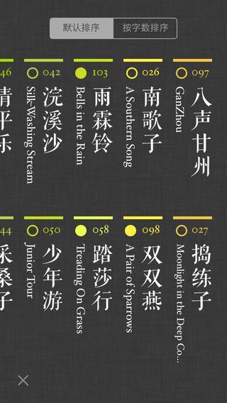 词Ci V2.6 安卓版截图5