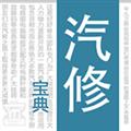 汽修宝典 V1.0.8 安卓版