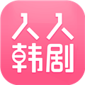 人人韩剧 V2.2.0 安卓版