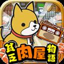 贫穷肉店故事中文版 V1.1 安卓版