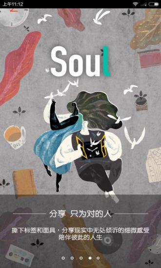 Soul V3.0.13 安卓版截图1