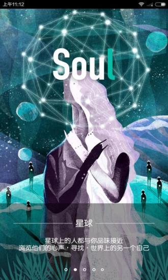 Soul V3.0.13 安卓版截图3