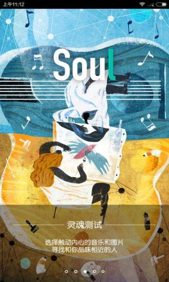 Soul V3.0.13 安卓版截图2