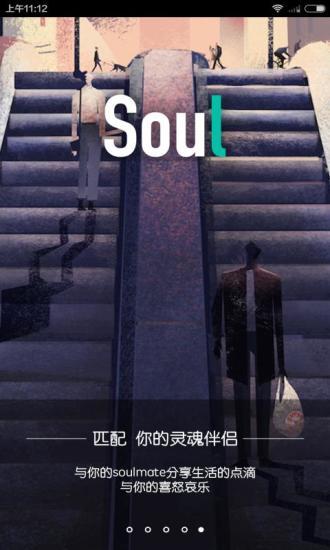 Soul V3.0.13 安卓版截图5