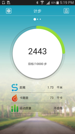 天天手环 V2.1.8 安卓版截图3