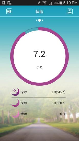 天天手环 V2.1.8 安卓版截图2