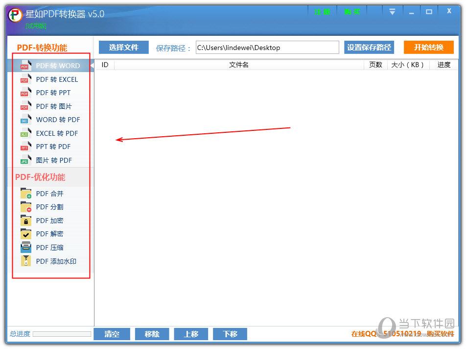 打开软件选择PDF转换功能
