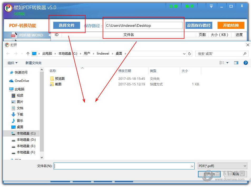 选择需要转换的文件以及更改保存目录