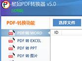 星如PDF转换器怎么转换文件 星如PDF转换器转换格式教程